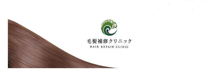 ヘアークラニエル 毛髪補修クリニック(HAIR Cranial)のサロンヘッダー