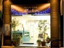 ビューティサロン マコ(Beauty Salon Mako)の雰囲気(一社駅からまっすぐ一本道を行けばすぐ♪)