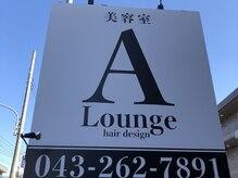 エーラウンジ(A Lounge)の雰囲気(大網街道沿いの大きな看板が目印です☆[学割U24])