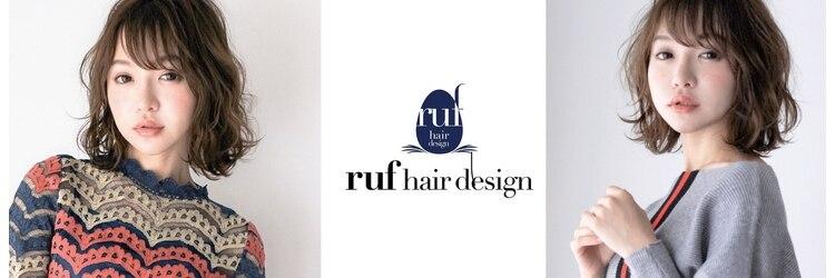 ルフ ヘアーデザイン(ruf hair design)のサロンヘッダー