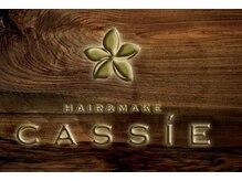 クチコミ人気がトップクラスの【CASSIE】~ご来店の流れのご案内~