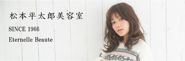 松本平太郎美容室 吉祥寺パートファイブ(PART5)のサロンヘッダー