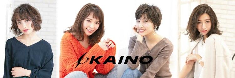 カイノ イオンモール大和郡山店(KAINO)のサロンヘッダー
