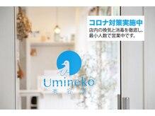 ウミネコ美容室 センター南店(Umineko)