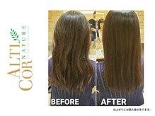 アルティコアナチュール(ALTI COR NATURE)の雰囲気(人気の酸熱トリートメントで髪の表面・芯から髪質改善)