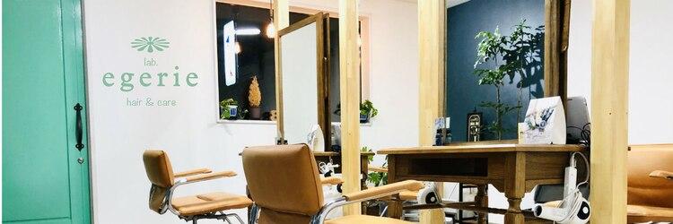 ヘアアンドケア エジェリラボ(hair&care egerie lab)のサロンヘッダー