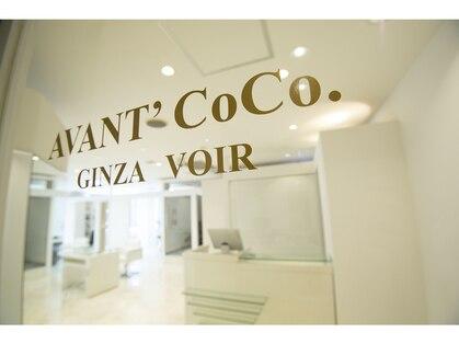 ギンザ アバンココ ボワール(GINZA AVANT' CoCo. Voir)の写真