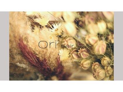 Ori hair【オリヘアー】