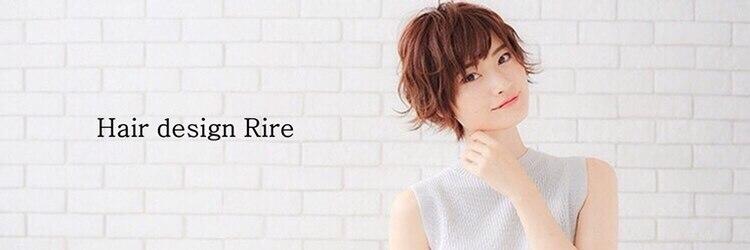 ヘアーデザイン リィル(Hair design Rire)のサロンヘッダー
