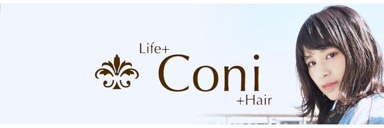 コニ(Coni)のサロンヘッダー