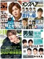 リップスヘアー 銀座(LIPPS hair)雑誌、ヘアカタログ多数掲載させて頂いてます!!