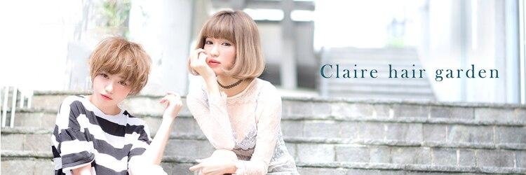 クレア ヘア ガーデン(Claire hair garden)のサロンヘッダー