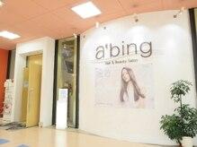 アービング(a'bing)の雰囲気(スーパーオートバックス 一階にある正面入口【西院/髪質改善】)