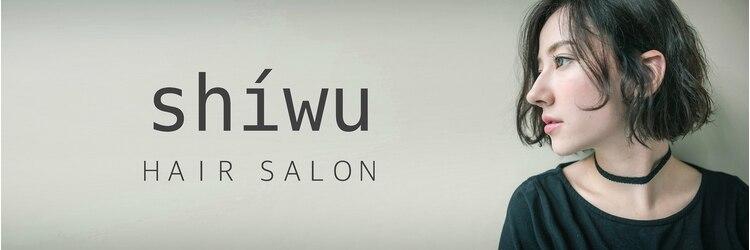 シウ 人形町(shiwu)のサロンヘッダー