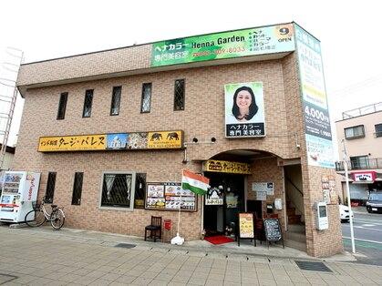ヘナカラー専門美容室 ヘナガーデン 四街道店の写真