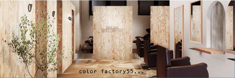 カラーファクトリーゴジュウゴ(color factory55)のサロンヘッダー
