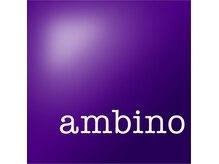 アンビーノ(ambino)
