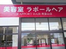 ラポールヘア 南富山店の雰囲気(☆外観)