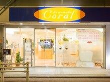 美容室 コーラルの雰囲気(【外観】田無駅北口より徒歩3分)