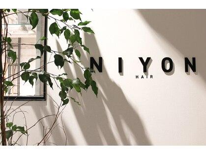ニヨンヘアー(NIYON HAIR)の写真