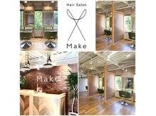 メイク(Make)