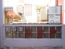 美容室 B.B.P 【ビービーピー】