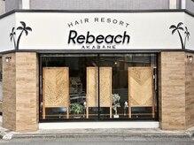 リビーチ ヘア リゾート 赤羽(Rebeach HAIR RESORT)の雰囲気(こちらの外観が目印になります♪【赤羽】【赤羽岩淵】)