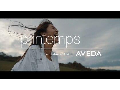 プランタンアヴェダ(printemps AVEDA)の写真
