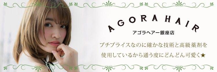 アゴラ ヘア 銀座店(AGORA HAIR by CUORE)のサロンヘッダー