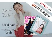チロルヘアー(Cirol hair)