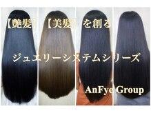 アンフィフォープルコ(AnFye for prco)の雰囲気(オリジナル「ジュエリーシステム」貴方に「艶髪」を提供します♪)