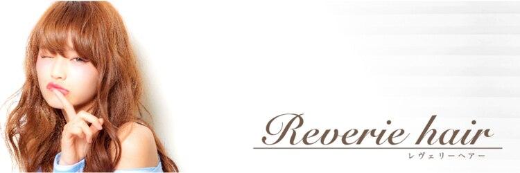 レヴェリーヘア(Reverie hair)のサロンヘッダー