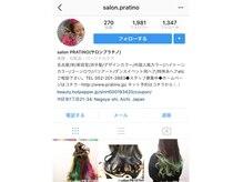 サロン プラチノ(salon PRATiNO)の雰囲気(Instagram 《salon.pratino》 検索してください♪)