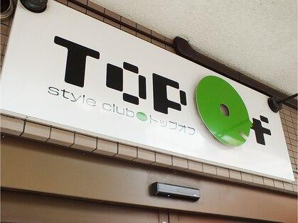 スタイルクラブトップオフ (Styleclub Topof)の写真