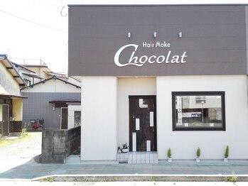 ヘアメイク ショコラ(Hair Make chocolat)の写真/【古賀駅徒歩5分・駐車場有り☆】OPEN5年目のアットホームな空間であなたの理想を叶えます!!