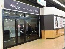 bis マックスバリュ石守店(ビス)の雰囲気(TVにも紹介されたbisの新店舗に是非ご来店下さい♪)
