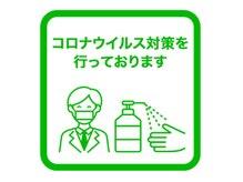 ヘアメイク ソラーレ(Hair Make SOLARE)の雰囲気(マスクの着用、店内の消毒、換気、手指の消毒などを行っています)