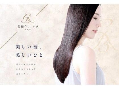 美髪クリニック 宇部店の写真