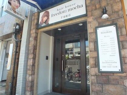 フリーダム モカ 千舟町店(freedom mocha)の写真