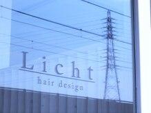 リヒト ヘアデザイン(Licht hair design)
