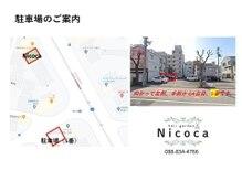 ニコカ(Nicoca)の雰囲気(駐車場は梅ノ辻交差点西側です。(5番))