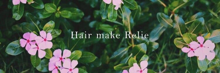 ヘアーメイク レリィ(Hair make Relie)のサロンヘッダー