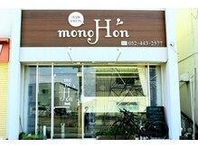モノ ホン 甚目寺店(mono-Hon)