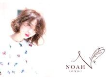 ノア(NOAH)