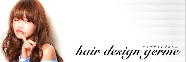 ヘアーデザイン ジェルム(Hair Design germe)のサロンヘッダー