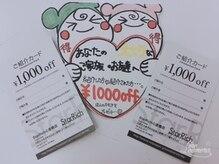 ナスキーアンドスターリッチ 心斎橋店(NASKI&STAR RICH)の雰囲気(ご紹介カードを使って頂くとクーポン価格からさらに割引★)