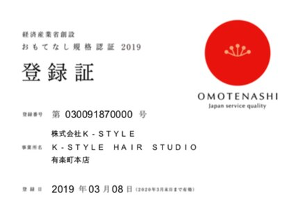 ケースタイル ヘアスタジオ 有楽町本店(K-STYLE HAIR STUDIO)