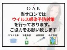 オークヘアードゥー 久留米合川2号店(OAK hair deux)