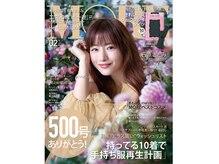 ファッション誌【MORE】の2019年2月号にオシャレサロンとして掲載された栄の美容室