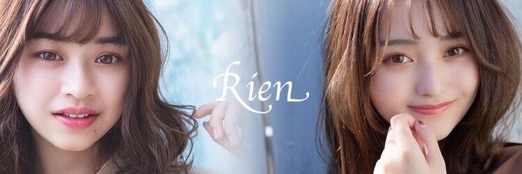 ヘアーサロン リアン 熊谷2号店(hair salon Rien)のサロンヘッダー